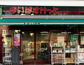 まいばすけっと 岩本町駅南店の画像1