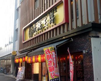 大阪王将岩本町店の画像1