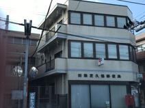田無芝久保郵便局