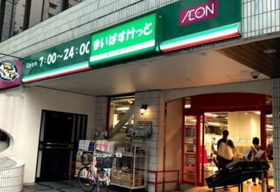 まいばすけっと 岩本町2丁目店の画像1