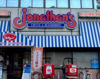 ジョナサン 妻恋坂店の画像1