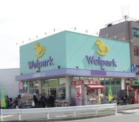 Welpark(ウェルパーク) 練馬春日町駅前店の画像1