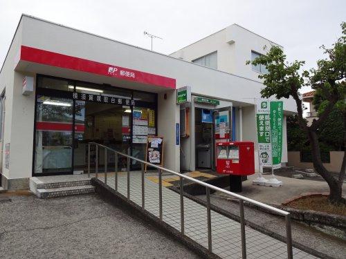 横須賀鷹取台郵便局の画像