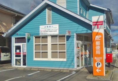 福山川口郵便局の画像1