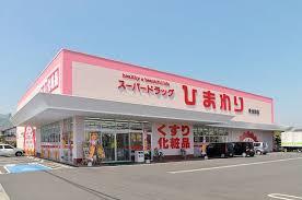 スーパードラッグひまわり 多治米店の画像1