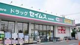 ドラッグセイムス 堺鳳東店