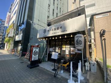 サバ6製麺所の画像1