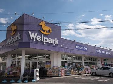 ウエルパーク西立川店の画像1