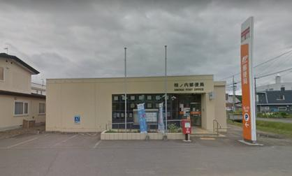 相ノ内郵便局の画像1