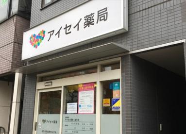 アイセイ薬局 森下店の画像1