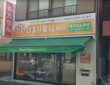 ひまり薬局菊川店の画像1