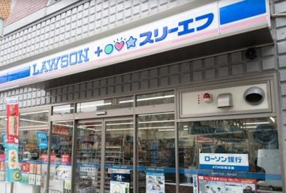 ローソン・スリーエフ 江東森下二丁目店の画像1