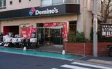 ドミノ・ピザ 菊川店