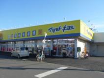 ドラッグストア マツモトキヨシ 弥十郎店