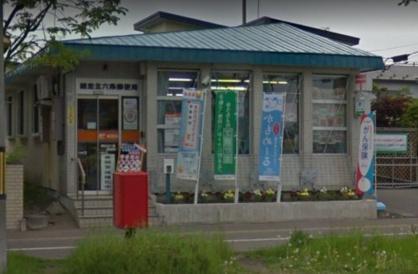 網走北六条郵便局の画像1