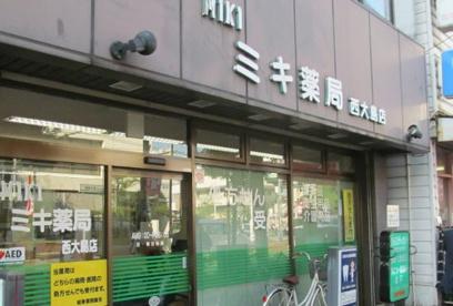 ミキ薬局 西大島店の画像1