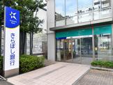 きらぼし銀行 城東支店