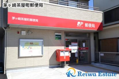 茅ヶ崎茶屋町郵便局の画像1