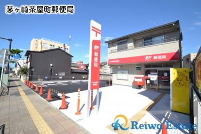 茅ヶ崎茶屋町郵便局の画像2