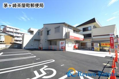茅ヶ崎茶屋町郵便局の画像4