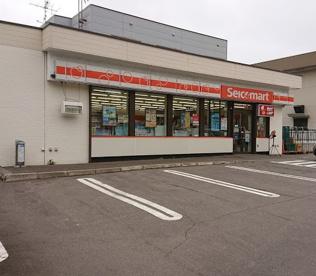 セイコーマート 網走南2条店の画像1