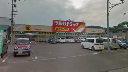 ツルハドラッグ 網走北店の画像1