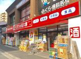 くすりの福太郎 船堀店