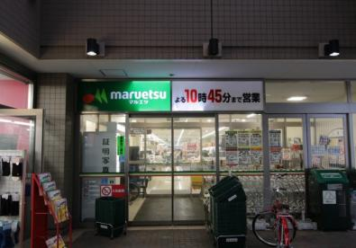 maruetsu(マルエツ) 清澄白河店の画像1