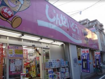 仁生堂薬局 本店の画像1