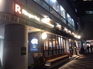 リンガーハット TOKYO PREMIUM広尾店の画像1