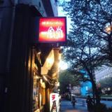 一風堂恵比寿店