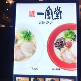 一風堂恵比寿店の画像2