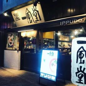 一風堂恵比寿店の画像3