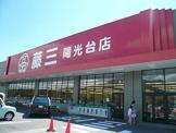 藤三陽光台店