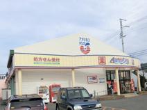 アメリカンドラッグ徳間店