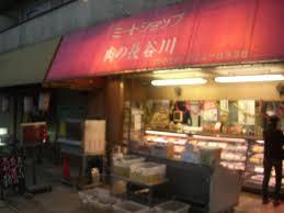 長谷川肉店の画像1