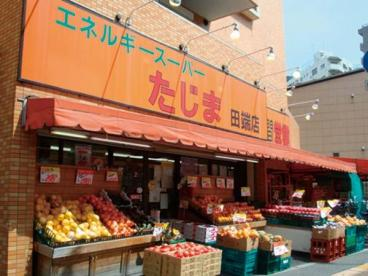 エネルギースーパーたじま 田端店の画像1