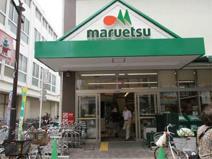 maruetsu(マルエツ) 元住吉店