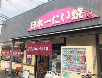 日本一たい焼大阪富田林店の画像1
