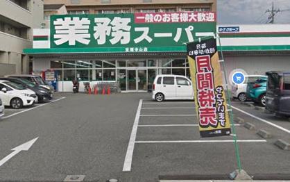 業務スーパー宝塚中山店の画像1