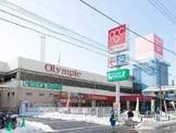 オリンピック 高井戸店