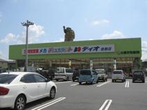 スーパーディオ平田店