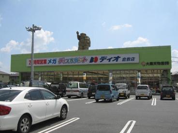 スーパーディオ平田店の画像1