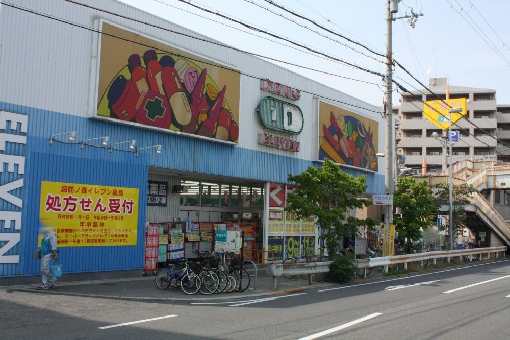 スーパードラッグイレブン 諏訪ノ森店の画像
