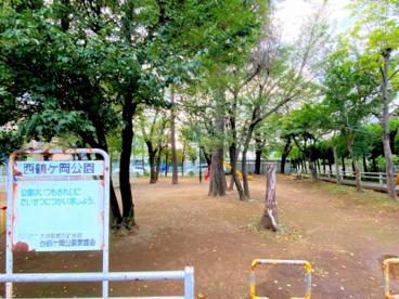 西鶴ケ岡公園の画像1