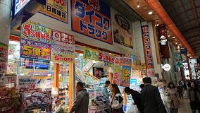 ダイコクドラッグ ニュー心斎橋店の画像1