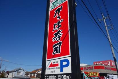 かっぱ寿司久喜店の画像1