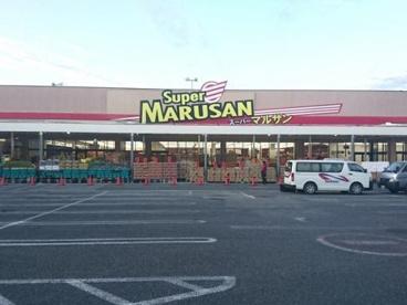 スーパーマルサン 久喜店の画像1