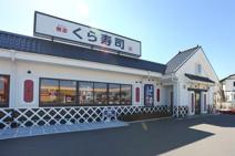 くら寿司 久喜店