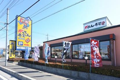 がってん寿司 久喜店の画像1